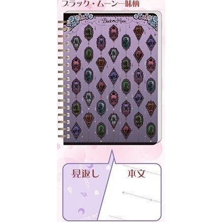 Sailor Moon Crystal Romance & Black Story Ring Notebook (Black)
