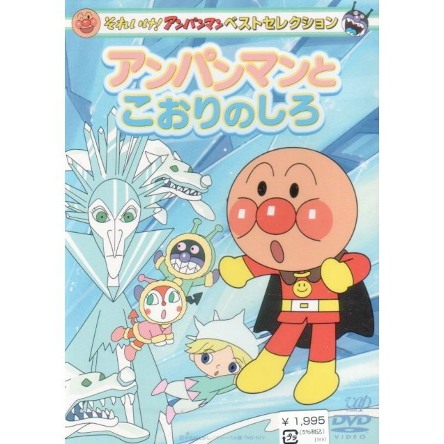 Soreike! Anpanman Best Selection - Anpanman to Koori no Shiro