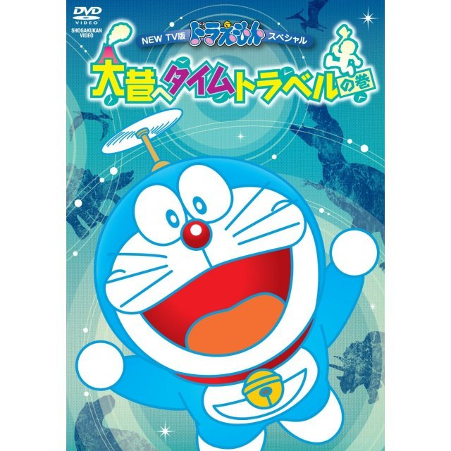 Doraemon Special Omukashi He Time Travel no Maki [TV Ver.]