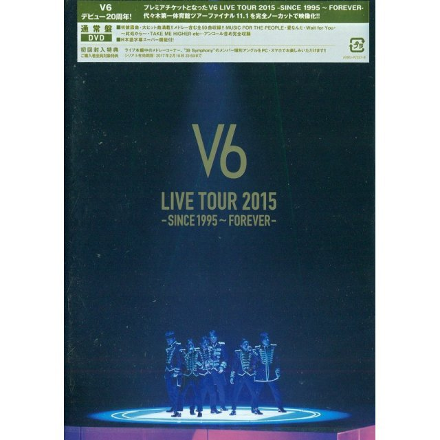 Live Tour 2015 - Since 1995 - Forever