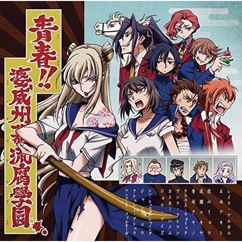 Code Geass Akito The Exiled Sound Episode 3