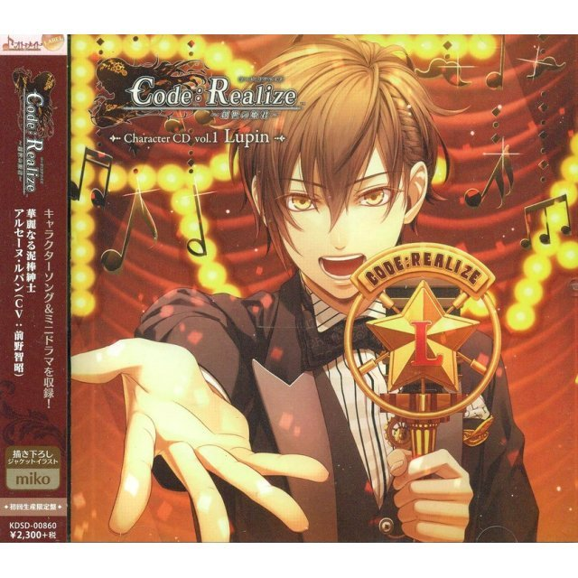 Code: Realize - Sousei no Himegimi Character Cd Vol.1 Arsene Lupin [Limited Edition]