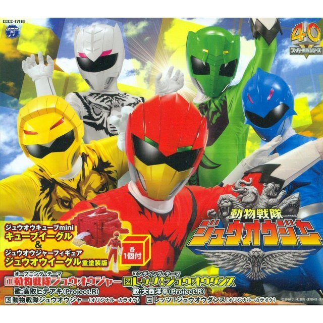 Doubutsu Sentai Zyuohger Theme Song [Limited Edition]