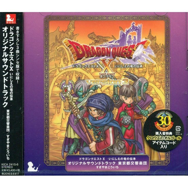 Dragon Quest X Inishie No Ryu No Densho Original Soundtrack