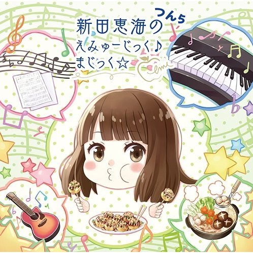 Emi Nitta no Emusic Magic Tsun Vol.5