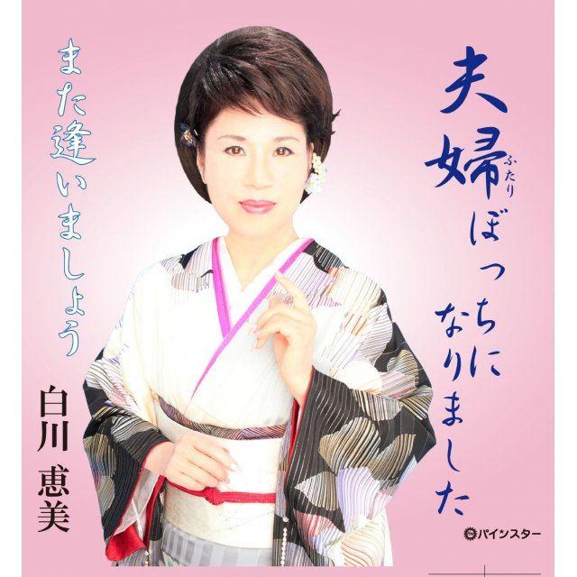 Futari Bocchi Ni Narimashita (Emi Shirakawa