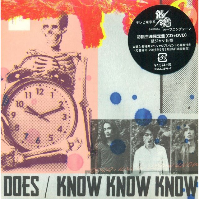 Know Know Know [CD+DVD Limited Edition]