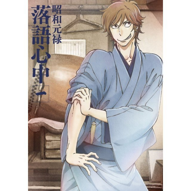 Shouwa Genroku Rakugo Shinjuu Vol.1