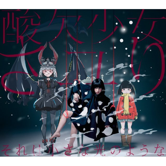 Sore Wa Chiisana Hikari No Youna [CD+DVD Limited Edition Type A]