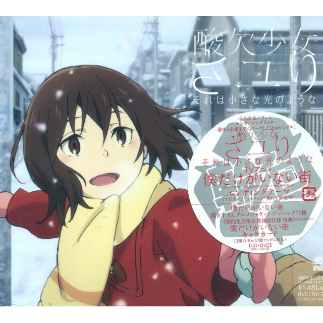 Sore Wa Chiisana Hikari No Youna [CD+DVD Limited Pressing]