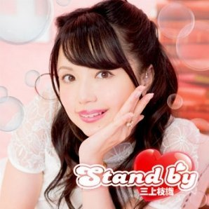 Stand by (Mikami Shiori No Mikassho Theme Song Cd) [CD+DVD]