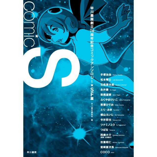 Comic S Hayakawa Shobo Soritsu 70 Shunenkinen Comic Anthology