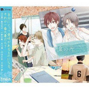 Alive Soara Drama Cd Vol 2 Natsu No Hikari Toshiyuki
