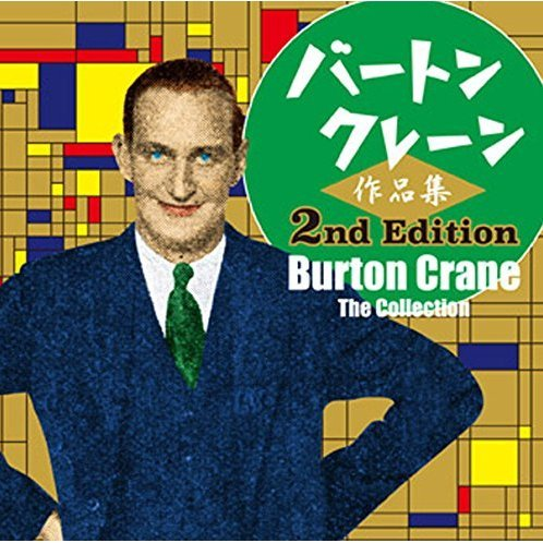 Burton Crane The Collection 2nd Edition