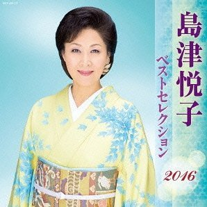 Etsuko Shimazu Best Selection 2016