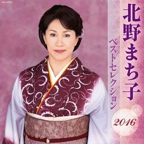 Kitano Machiko Best Selection 2016
