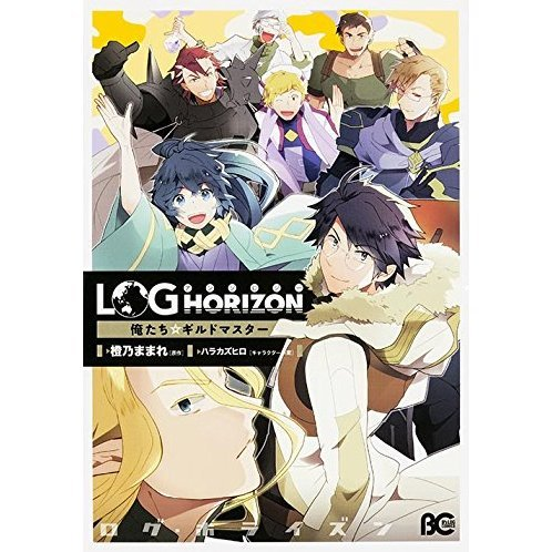 Log Horizon Anthology Us Guild Master
