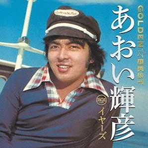 Golden Best Aoi Teruhiko Rca Years [Blu-spec CD2]