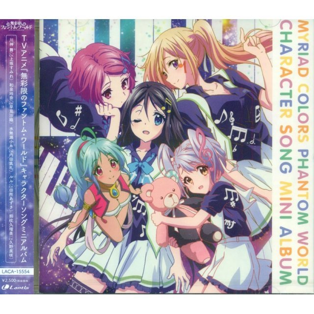 Myriad Colors Phantom World Character Song Mini Album