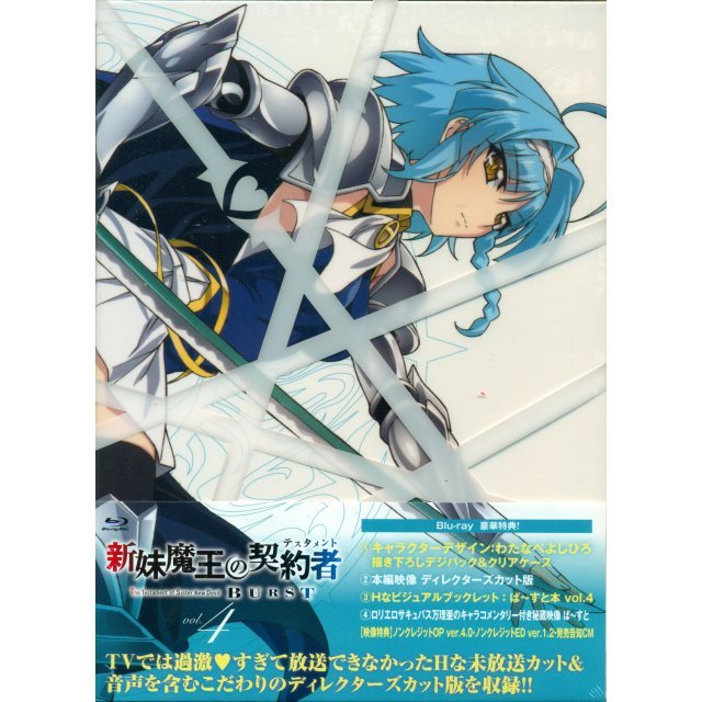 Shinmai Maou no Testament Burst Vol.4