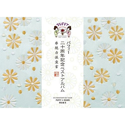 20th Anniversary Best Album Hi Datsuryoku Ha Sengen [2CD+Goods Limited Edition Type B]