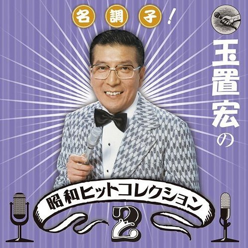 Meichoshi Hiroshi Tamaoki No Showa Hit Collection 2