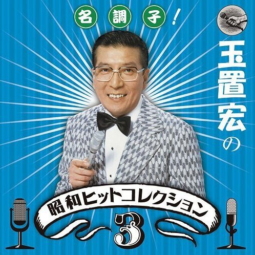 Meichoshi Hiroshi Tamaoki No Showa Hit Collection 3