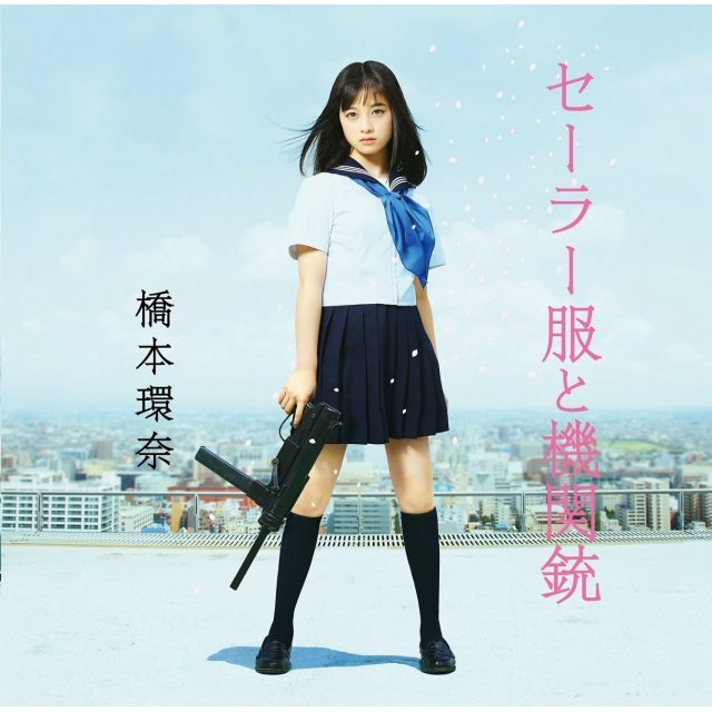 J Pop Sailor Fuku To Kikanjuu Cd Dvd Type A Kanna