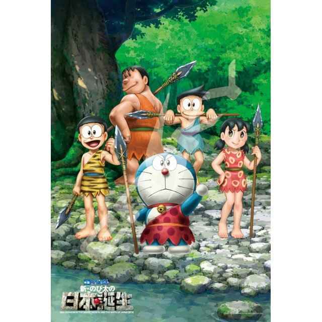 Doraemon Nobita and the Birth of Japan 108 Large Piece Puzzle: Nanmannen-mae no Nihon ni Kita!