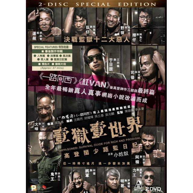 Imprisoned Survival Guide for Rich and Prodigal [2-Disc Special Edition]