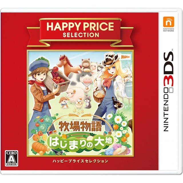 Bokujou Monogatari: Hajimari no Daichi (Happy Price Selection)
