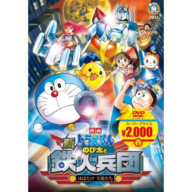 Doraemon: Nobita and the New Steel Troops - Angel Wings
