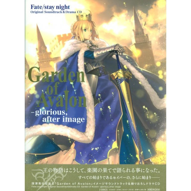 Fate/stay Night Original Soundtrack & Drama Cd Garden of Avalon - Glorious After Image