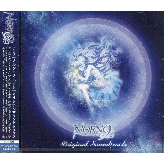 Norn9 Original Soundtrack