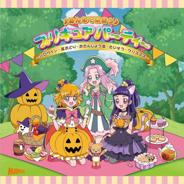 Pretty Cure Party