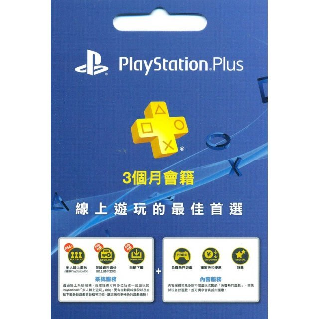 PlayStation Plus 3 Month Membership TW