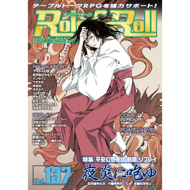 Role&Roll Vol.137