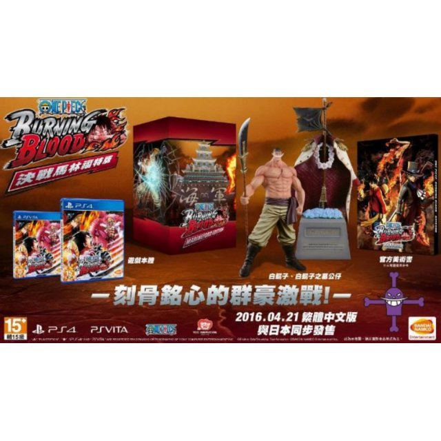 One Piece: Burning Blood [Limited Edition] (Chinese Subs)