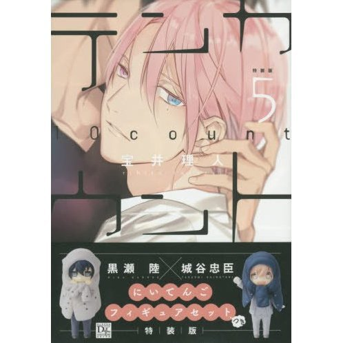 Ten Count 5 Kurose Riku X Shirotani Tadaomi 2.5 Figure Set Special Package Edition