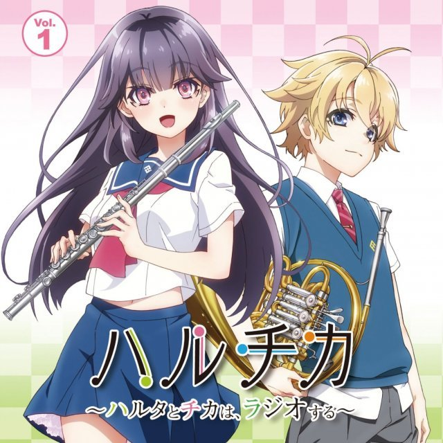 Haruchika - Haruta To Chika Wa Radio Suru Vol.1 [CD+CD-ROM]