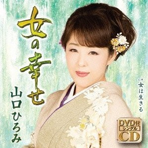 Onna No Shiawase [CD+DVD]