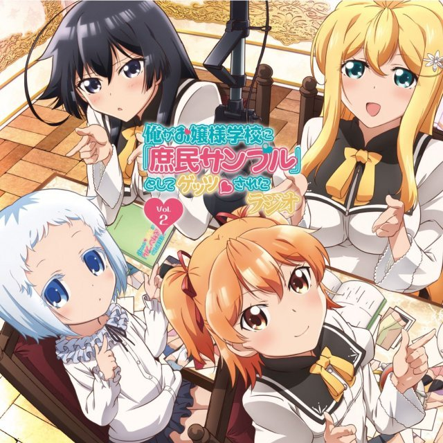 Ore Ga Ojosama Gakko Ni - Shomin Sample To Shite Gets Sareta Radio Vol.2 [CD+CD-ROM]