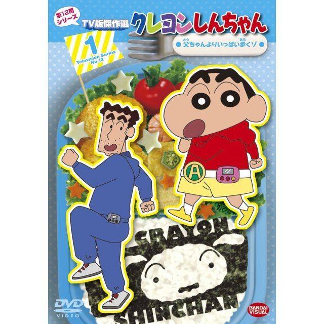 Crayon Shin-chan TV Ban Kessaku Sen Dai 12 Ki Series 1