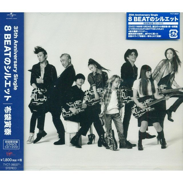 8 Beat no Silhouette [CD+DVD Limited Edition]