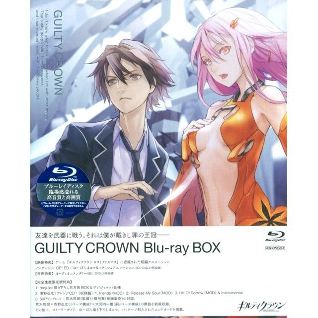 Guilty Crown Blu-ray Box [Limited Edition]