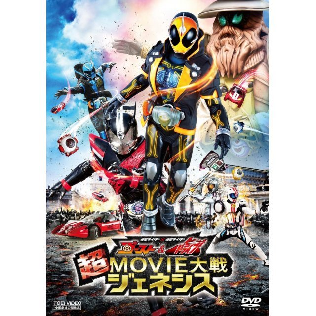 Kamen Rider x Kamen Rider Ghost & Drive: Super Movie War Genesis