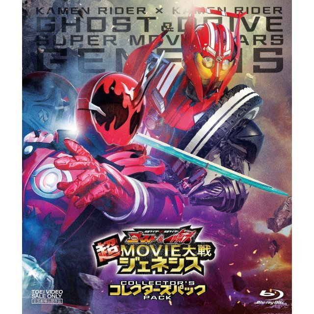 Kamen Rider x Kamen Rider Ghost & Drive: Super Movie War Genesis Collector's Pack
