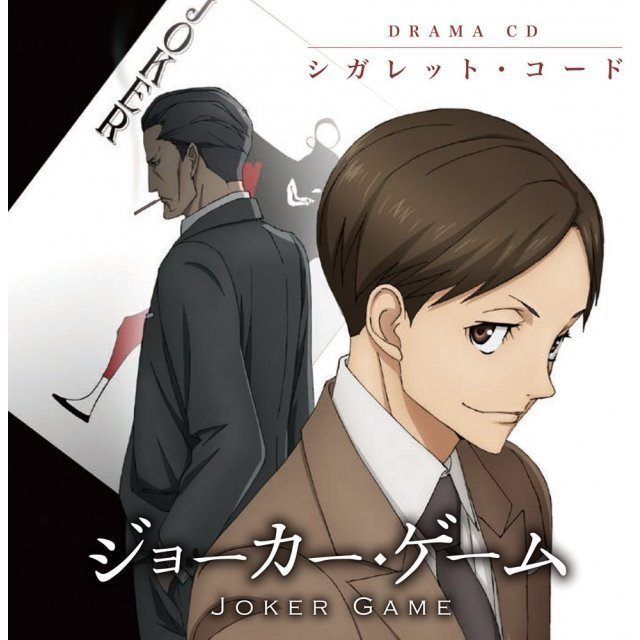 Cigaret Code (Joker Game Drama CD)
