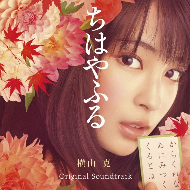 Chihayafuru Original Soundtrack