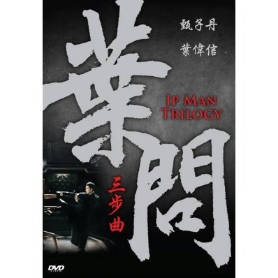 Ip Man Trilogy [6-Disc Boxset]